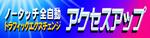 access_up_banner234x60.jpg